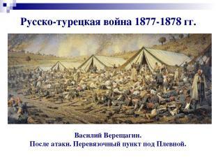 Русско-турецкая война 1877-1878 гг. Василий Верещагин. После атаки. Перевязочный