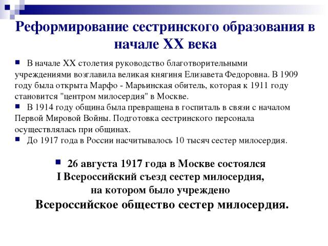 Реформирование сестринского образования в начале XX века В начале ХХ столетия руководство благотворительными учреждениями возглавила великая княгиня Елизавета Федоровна. В 1909 году была открыта Марфо - Марьинская обитель, которая к 1911 году станов…
