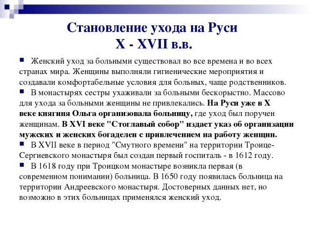 Становление ухода на Руси X - XVII в.в. Женский уход за больными существовал во все времена и во всех странах мира. Женщины выполняли гигиенические мероприятия и создавали комфортабельные условия для больных, чаще родственников. В монастырях сестры …