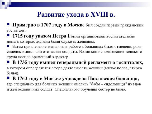 Развитие ухода в XVIII в. Примерно в 1707 году в Москве был создан первый гражданский госпиталь. 1715 году указом Петра I были организованы воспитательные дома в которых должны были служить женщины. Затем привлечение женщины к работе в больницах был…
