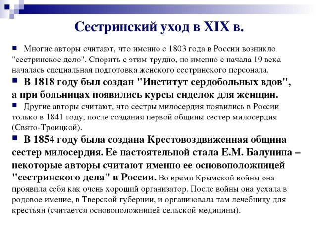 Сестринский уход в XIX в. Многие авторы считают, что именно с 1803 года в России возникло