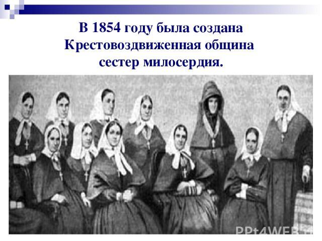 В 1854 году была создана Крестовоздвиженная община сестер милосердия.