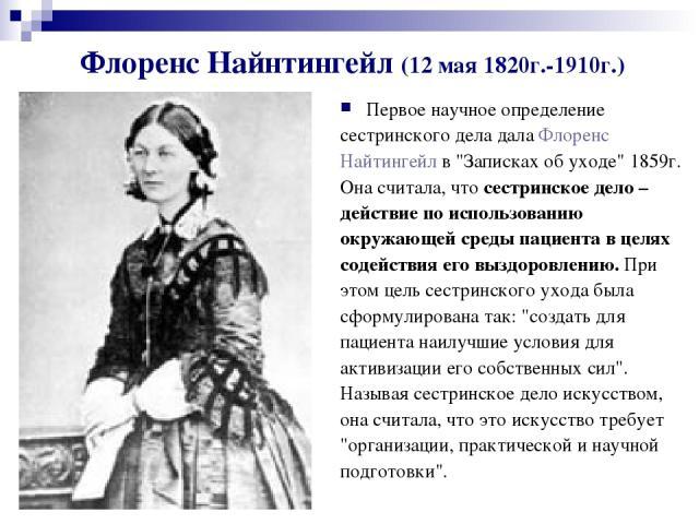 Флоренс Найнтингейл (12 мая 1820г.-1910г.) Первое научное определение сестринского дела дала Флоренс Найтингейл в