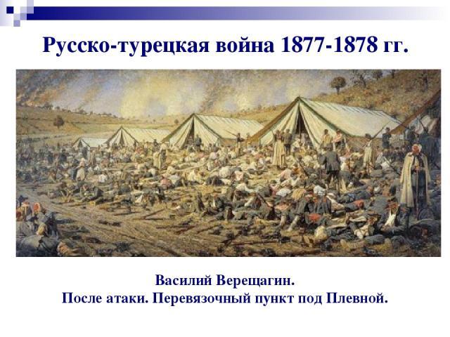 Русско-турецкая война 1877-1878 гг. Василий Верещагин. После атаки. Перевязочный пункт под Плевной.