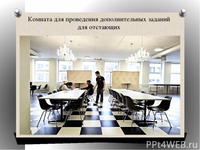 Комната для проведения дополнительных заданий для отстающих