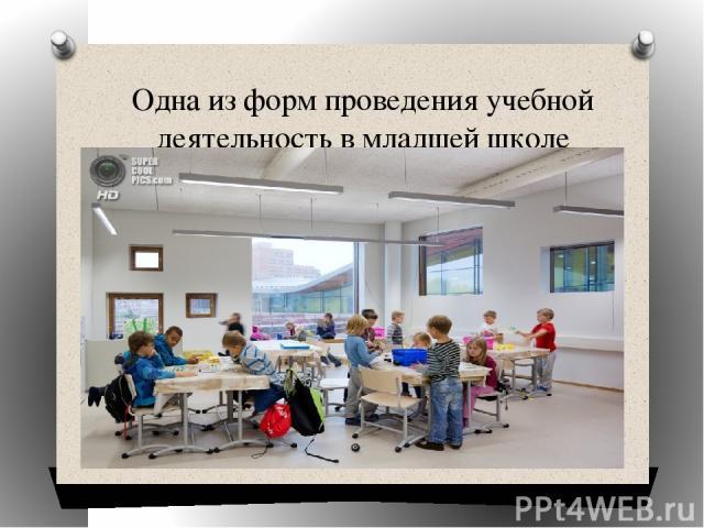 Одна из форм проведения учебной деятельность в младшей школе