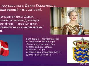 Глава государства в Дании Королева, а государственный язык датский. Государствен