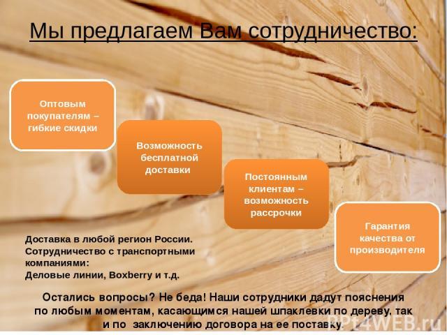 Мы предлагаем Вам сотрудничество: Оптовым покупателям – гибкие скидки Возможность бесплатной доставки Гарантия качества от производителя Постоянным клиентам – возможность рассрочки Доставка в любой регион России. Сотрудничество с транспортными компа…