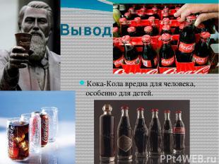 Вывод Кока-Кола вредна для человека, особенно для детей.