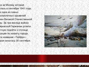 Битва за Москву, которая началась в сентябре 1941 года, была одна из самых крово