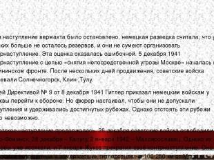 Хотя наступление вермахта было остановлено, немецкая разведка считала, что у рус