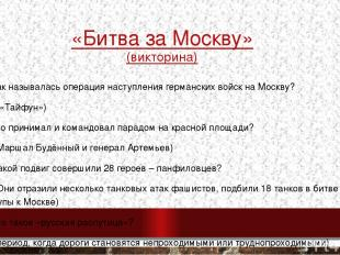 «Битва за Москву» (викторина) 1) как называлась операция наступления германских