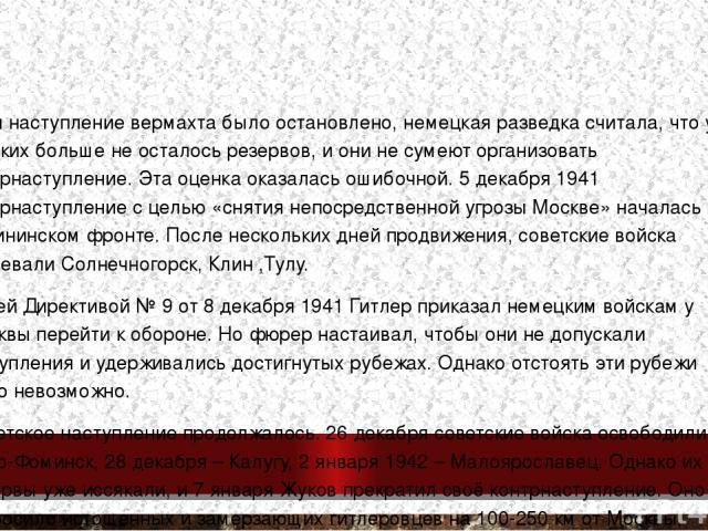 Хотя наступление вермахта было остановлено, немецкая разведка считала, что у русских больше не осталось резервов, и они не сумеют организовать контрнаступление. Эта оценка оказалась ошибочной. 5 декабря 1941 контрнаступление с целью «снятия непосред…