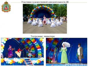 Участники художественной самодеятельности ДК Театральные миниатюры