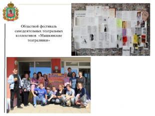 Областной фестиваль самодеятельных театральных коллективов «Мышкинские театралин