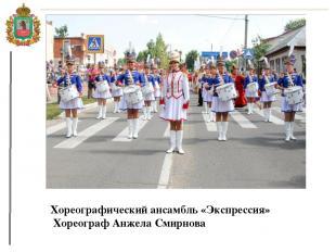 Хореографический ансамбль «Экспрессия» Хореограф Анжела Смирнова