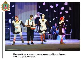 Народный театр юного зрителя режиссер Ирина Ярцева Миниатюра «Пионеры»