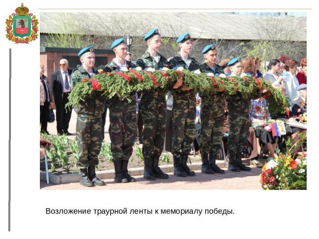 Возложение траурной ленты к мемориалу победы.
