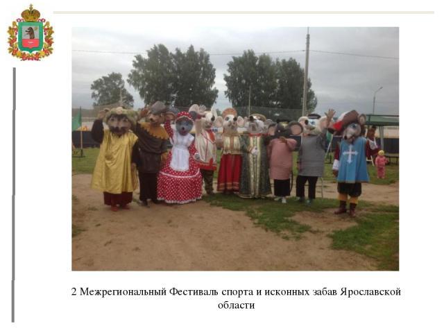 2 Межрегиональный Фестиваль спорта и исконных забав Ярославской области