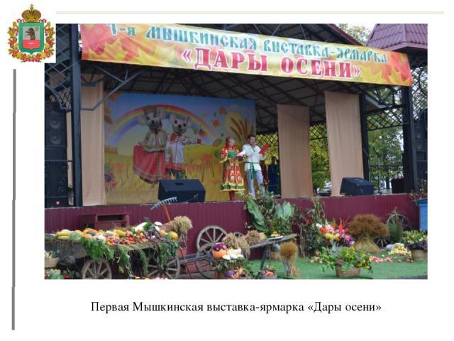 Первая Мышкинская выставка-ярмарка «Дары осени»