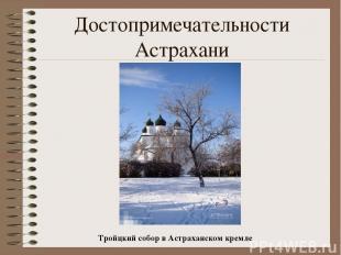 Достопримечательности Астрахани Тройцкий собор в Астраханском кремле