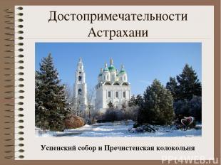 Достопримечательности Астрахани Успенский собор и Пречистенская колокольня
