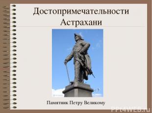Достопримечательности Астрахани Памятник Петру Великому