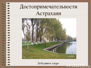 Достопримечательности Астрахани Лебединое озеро