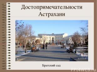 Достопримечательности Астрахани Братский сад
