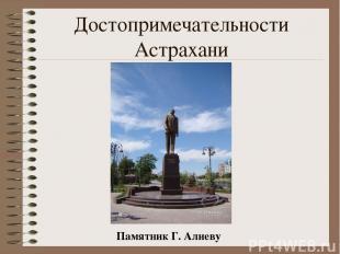 Достопримечательности Астрахани Памятник Г. Алиеву