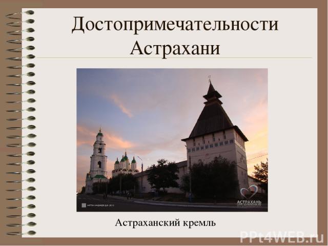 Достопримечательности Астрахани Астраханский кремль