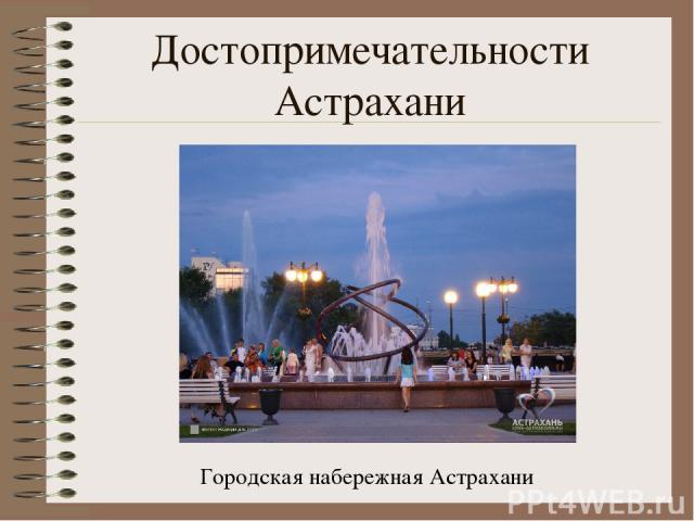 Достопримечательности Астрахани Городская набережная Астрахани