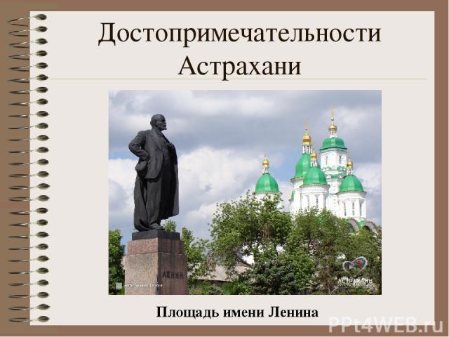 Достопримечательности Астрахани Площадь имени Ленина