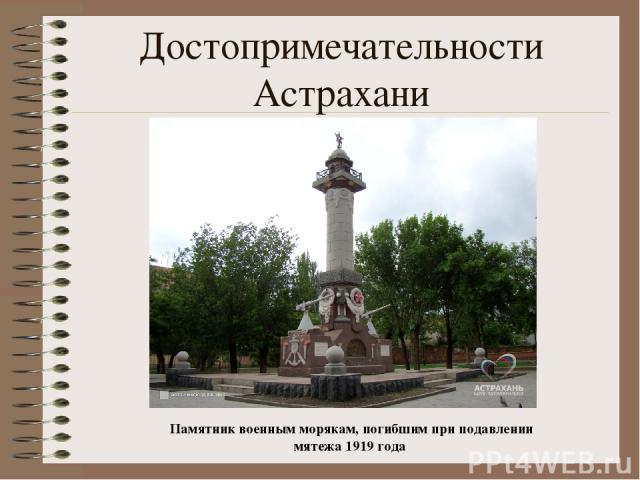 Достопримечательности Астрахани Памятник военным морякам, погибшим при подавлении мятежа 1919 года