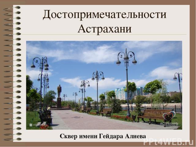 Достопримечательности Астрахани Сквер имени Гейдара Алиева