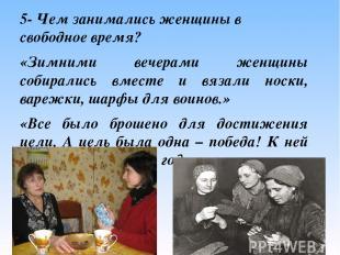 5- Чем занимались женщины в свободное время? «Зимними вечерами женщины собиралис
