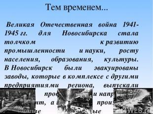Тем временем... Великая Отечественная война 1941-1945гг. для Новосибирска стал