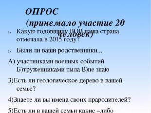 ОПРОС (принемало участие 20 человек) Какую годовщину ВОВ наша страна отмечала в
