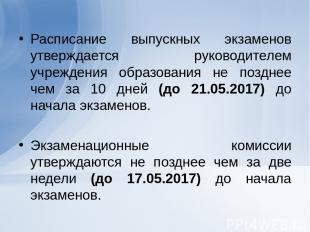 Расписание выпускных экзаменов утверждается руководителем учреждения образования
