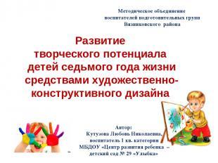 Развитие творческого потенциала детей седьмого года жизни средствами художествен