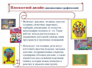 Включает рисунки, мозаики, силуэты (узорные, сюжетные, вырезные), гербарии, аппл