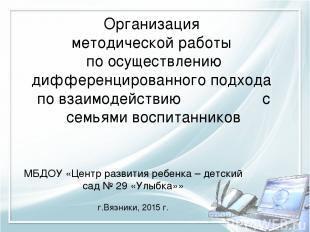 Организация методической работы по осуществлению дифференцированного подхода по