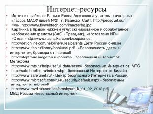 Интернет-ресурсы Источник шаблона: Ранько Елена Алексеевна учитель начальных кла