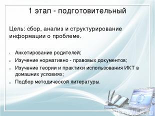 1 этап - подготовительный Цель: сбор, анализ и структурирование информации о про