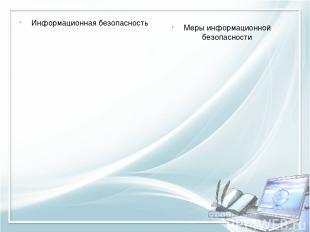 Информационная безопасность Меры информационной безопасности