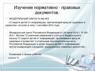 Изучение нормативно - правовых документов. ФЕДЕРАЛЬНЫЙ ЗАКОН N 436-ФЗ «О защите