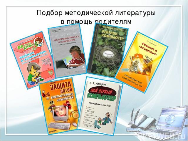 Подбор методической литературы в помощь родителям