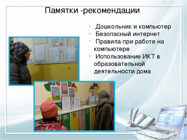 Памятки -рекомендации Дошкольник и компьютер Безопасный интернет Правила при работе на компьютере Использование ИКТ в образовательной деятельности дома