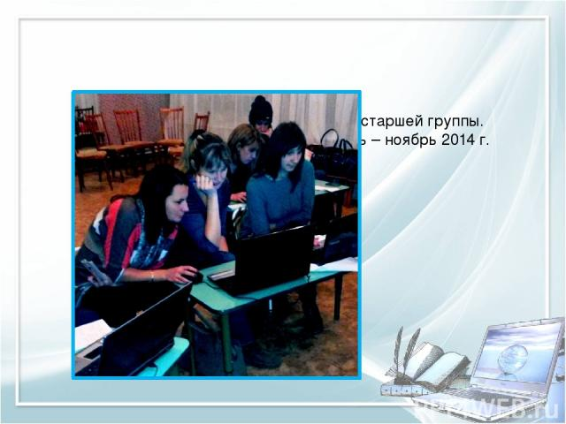 Участники: воспитатель и родители старшей группы. Сроки реализации проекта: сентябрь – ноябрь 2014 г.