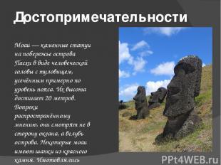 Достопримечательности Моаи— каменные статуи на побережье острова Пасхи в виде ч